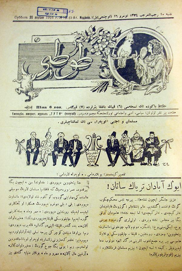 сатирический журнал